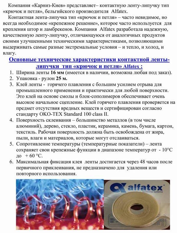 Лента-липучка Alfatex