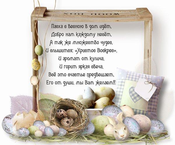 Поздравляем со светлым праздником Пасхи дорогие партнеры!