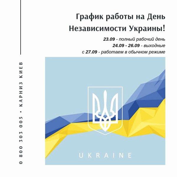Поздравляем с Днем Независимости Украины! График работы.
